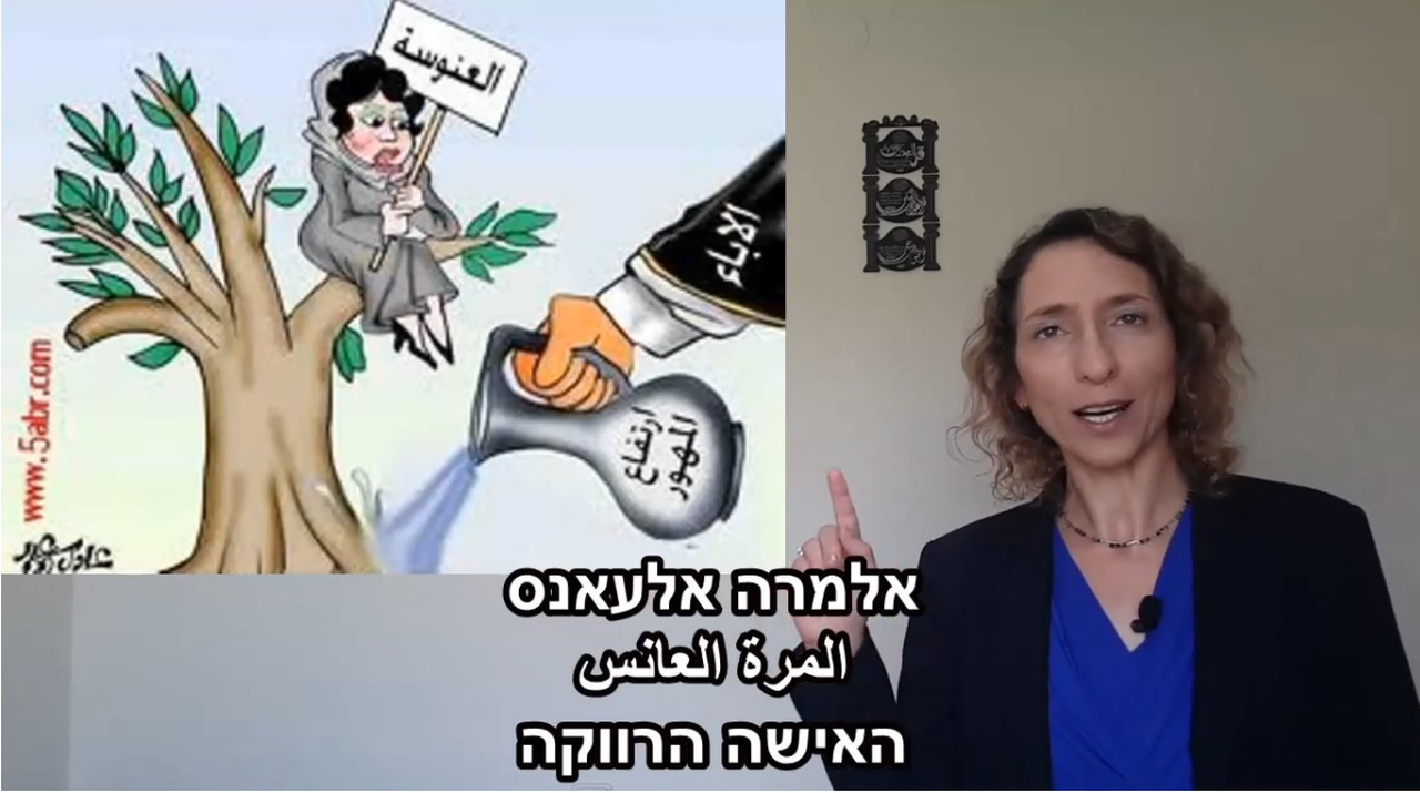 רווקות זקנות בחברה הערבית והמוהר היקר. מתוך בלוג הקריקטורות של עידית בר