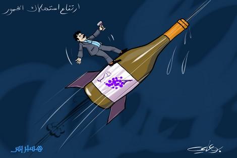 צריכת משקאות משכרים במרוקו עולה