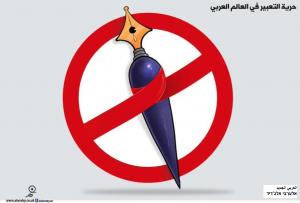 האם מסוכן להיות קריקטוריסט ערבי? הרצאה של עידית בר