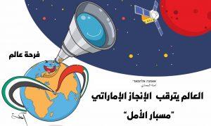 הערבים מגיעים למאדים. גשושית המחקר- גשושית התקווה- מסבאר אלאמל