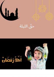 הכנות לחודש רמדאן באיחוד האמירויות חק א-לילה