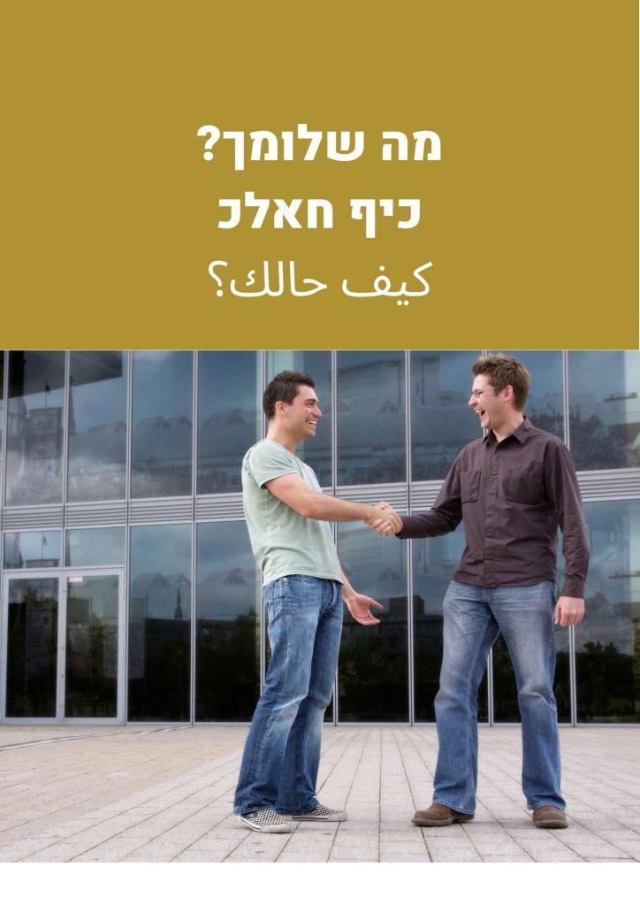 חשיבות הברכות ודברי הנימוסין בעולם הערבי