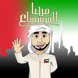 ברכה שתגרום לחבר שלכם מדובאי לחייך ולאהוב אתכם - מרחבא א-סאע