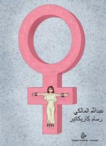 הפמיניזם והפמיניסטיות באסלאם
