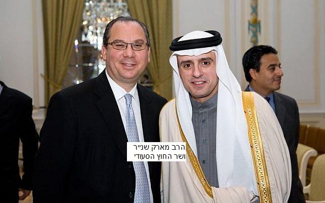 פיוס בין יהודים למוסלמים. הרב מארק שנייר עם שר החוץ הסעודי