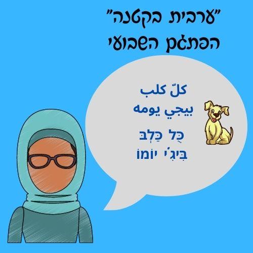 פתגם כל כלב יבוא יומו. מה חושבים על הכלב באסלאם. הכלב הוא טמא