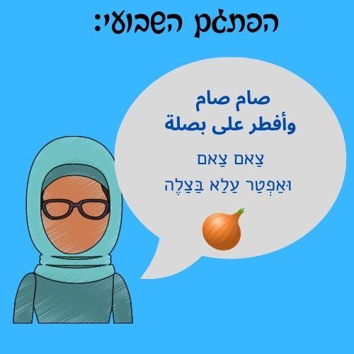 פתגם ערבי על ציפיות ואכזבות - צם ושבר את הצום על בצל. יצא קרח מכאן ומכאן