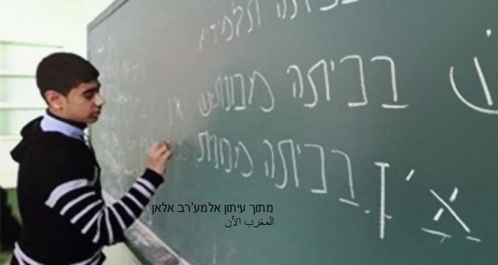 לימוד עברית במרוקו. תרבות ועסקים עם עידית בר