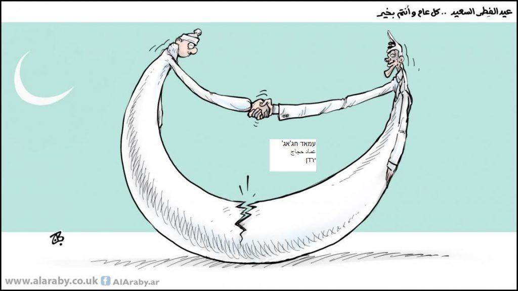 קריקטורה של עמאד חג'אג' מירדן על עיד אלפטר