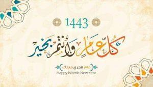 שנה מוסלמית חדשה שנת 1443 להג'רה של הנביא מוחמד