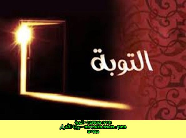 מה התנאים לחזרה בתשובה באסלאם והאם אללה סולח לכולם
