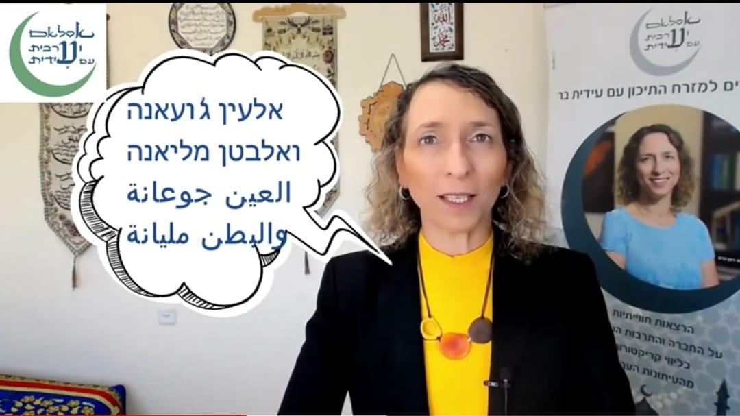 פתגם בערבית לאחרי החגים ולפני הדיאטה
