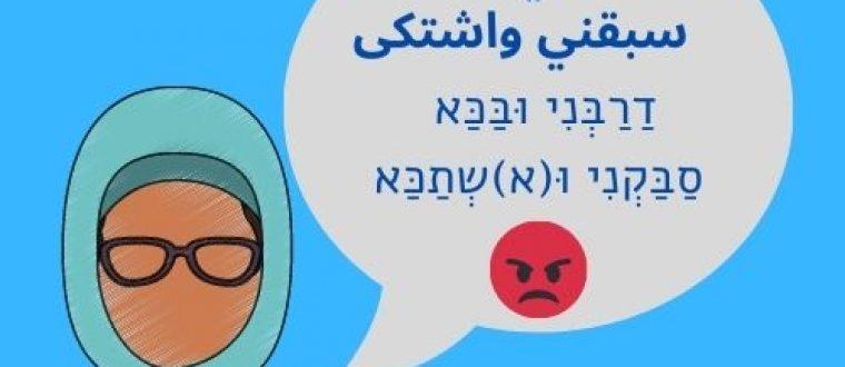 ערבית בקטנה – מי הקורבן האמיתי?