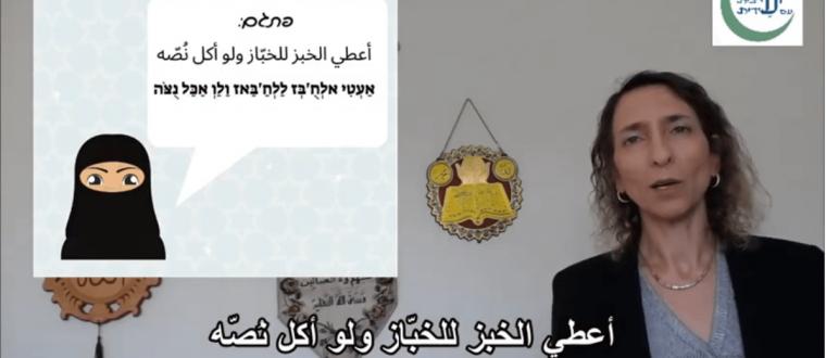ערבית בקטנה – למי לתת את הלחם?