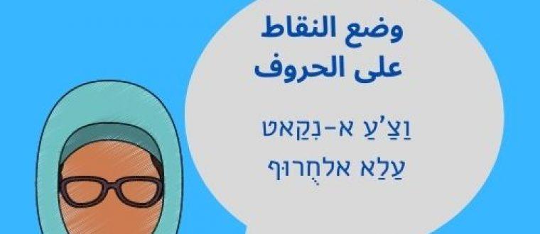ערבית בקטנה – דברו ברור!