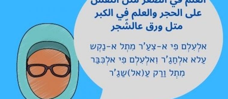 ערבית בקטנה – מה הגיל להתחיל?