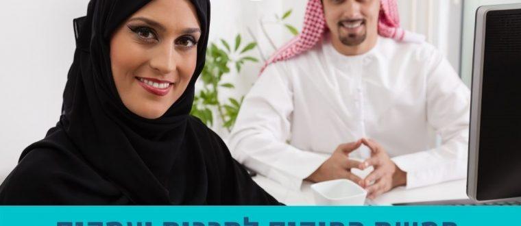 חמשת החוקים לתרבות ועסקים בעולם הערבי