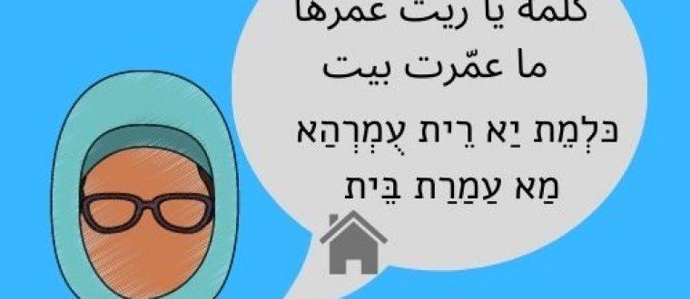 ערבית בקטנה -אל תחלמו – פשוט תעשו!