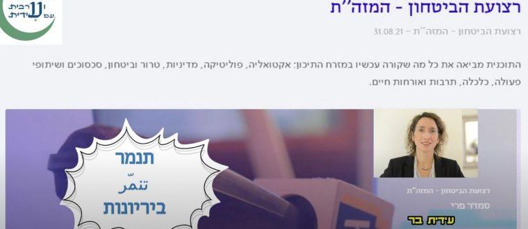 """ריאיון – סדרה ירדנית שמעוררת סערה – גלי צה""""ל עם סמדר פרי"""