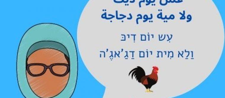 ערבית בקטנה – תהיה גבר