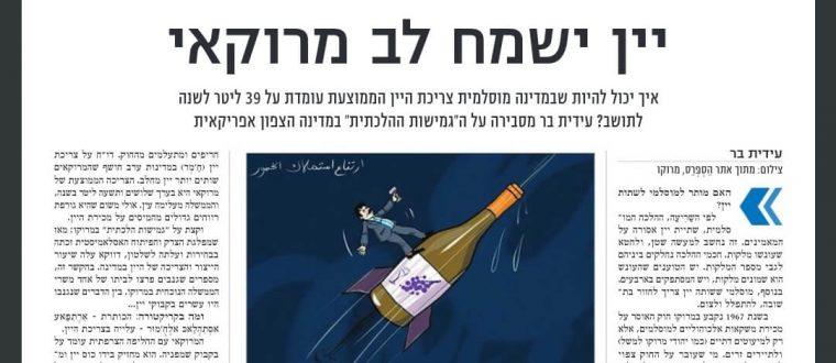 אשנב לעולם הערבי – מודיעין ניוז 6-2-2020