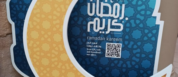 ברכות לרמדאן