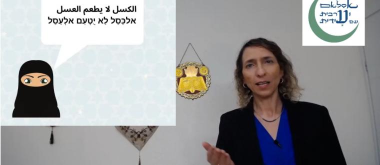 """ערבית בקטנה – """"העצלות לא מאכילה דבש"""""""