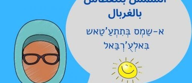 ערבית בקטנה – אמת או שקר?