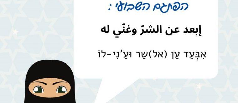 ערבית בקטנה – לא מכניסים ראש בריא למיטה חולה
