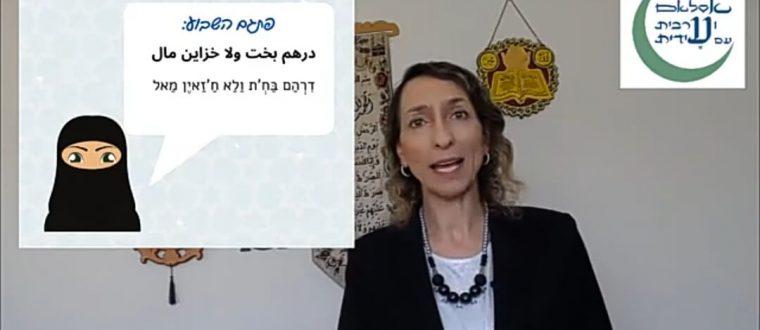 ערבית בקטנה – טיפת מזל