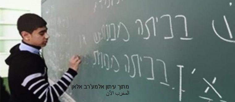 לומדים עברית במרוקו?