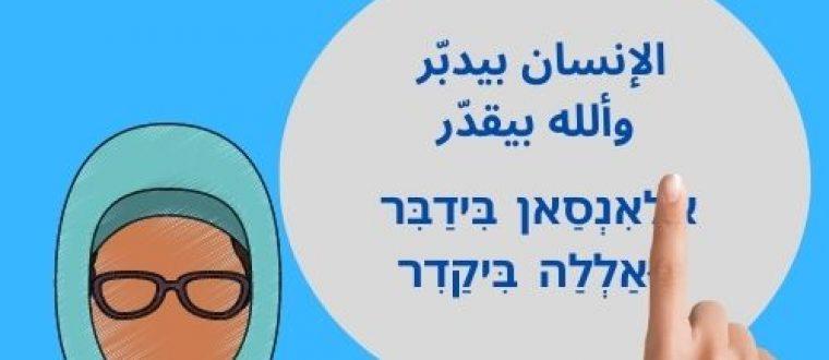 ערבית בקטנה – הכול מאללה