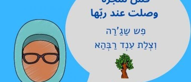 ערבית בקטנה – הסגן של אללה?