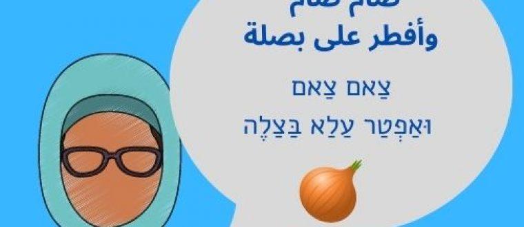 ערבית בקטנה – על ציפיות ואכזבות