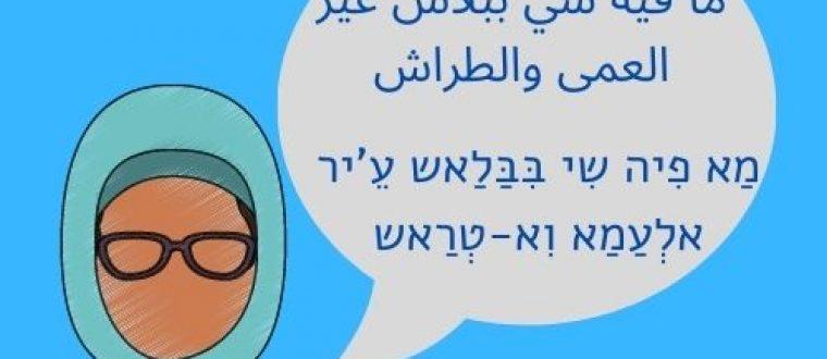 ערבית בקטנה – אין מתנות חינם?