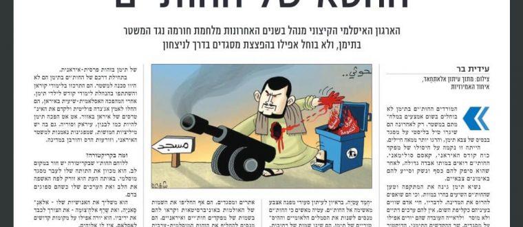 אשנב לעולם הערבי – מודיעין ניוז 30-1-2020
