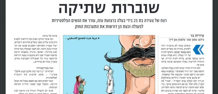אשנב לעולם הערבי – מודיעין ניוז 20-2-2020