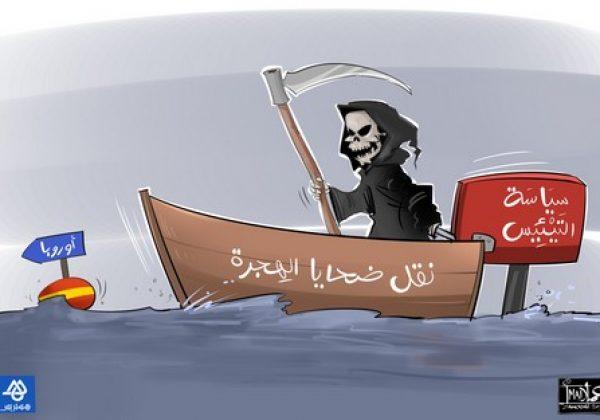 סירות המוות – הקריקטורה השבועית של עידית
