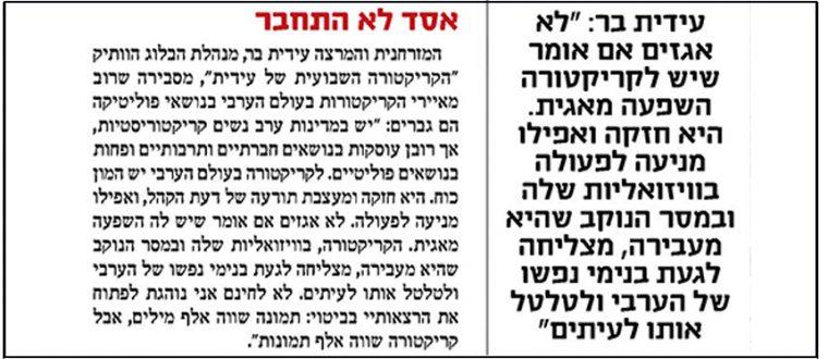 מוסף ישראל השבוע, ישראל היום