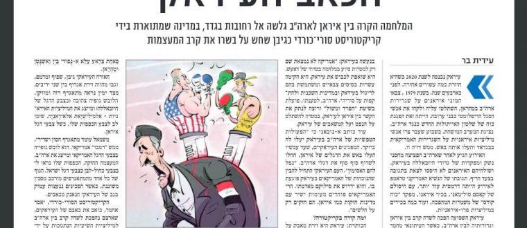 אשנב לעולם הערבי – מודיעין ניוז 9-1-2020