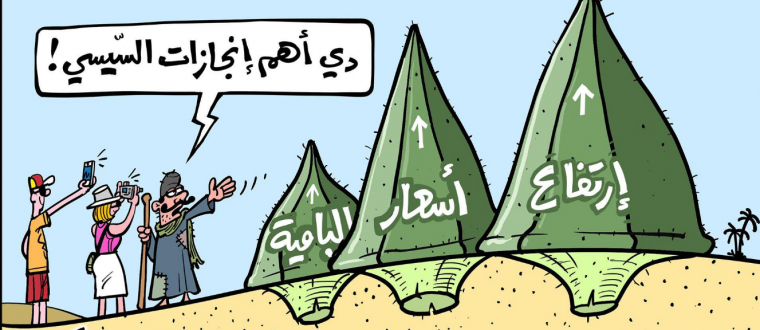 הפירמידות של סיסי