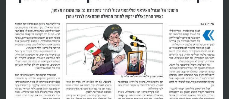 אשנב לעולם הערבי – מודיעין ניוז 16-1-2020