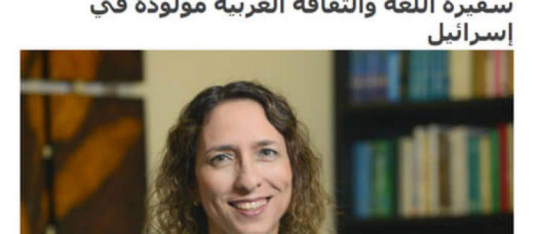 אלמוגרד – שגרירת הלשון והתרבות הערבית